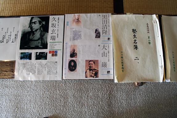 静岡県韮山町 江川太郎左衛門 塾名簿