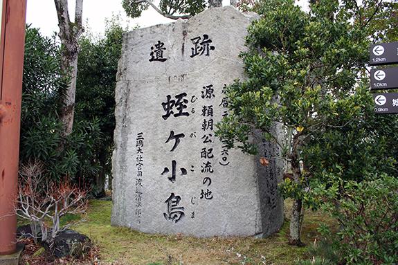 静岡県韮山町 源頼朝が流された蛭ケ小島の石碑