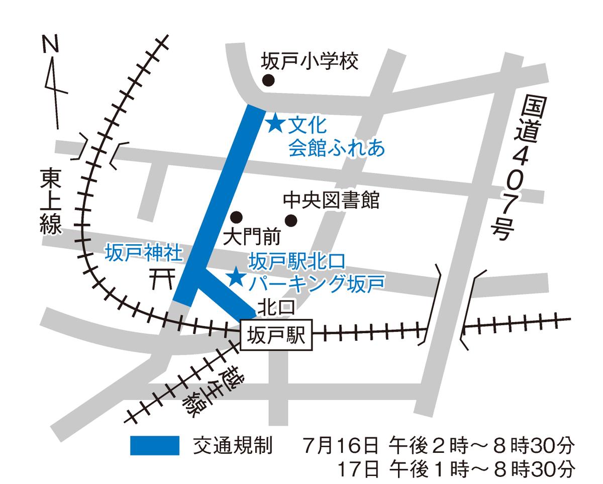 夏祭り交通規制2016CnSjGbKVMAAhYZV