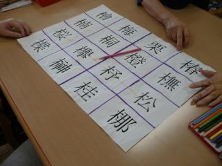 漢字ビンゴ20161