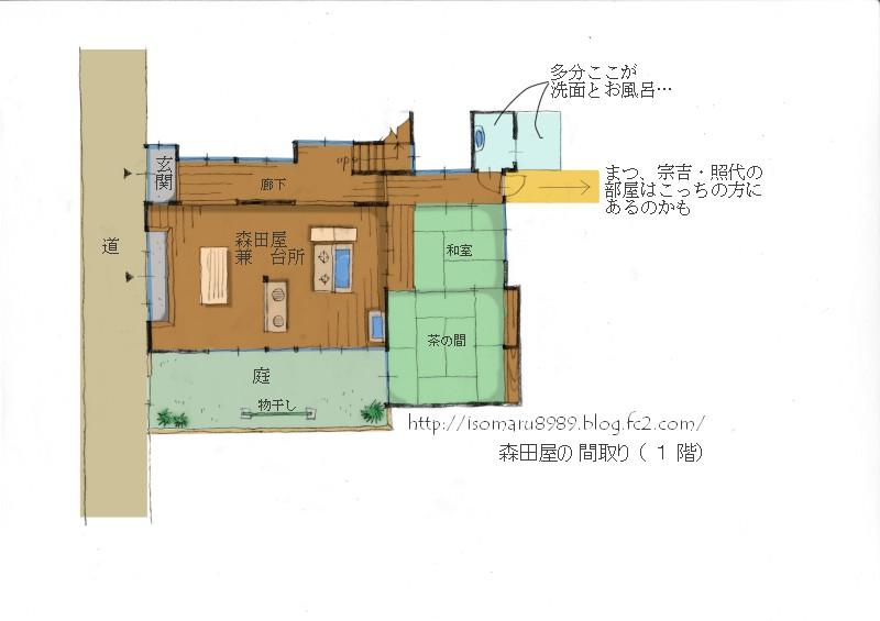 森田屋1階 - コピー