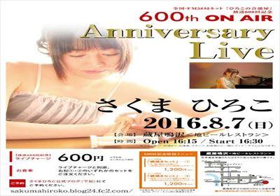 sakuma live_R