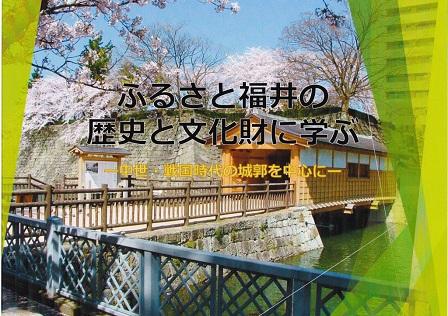 福井新聞講座H28
