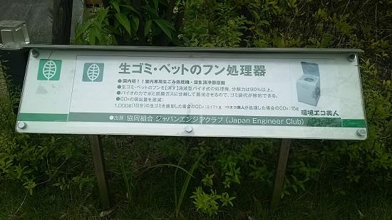 bl②エコフルタウン (1)