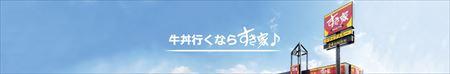 すき家_R
