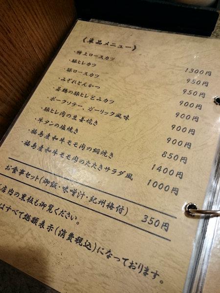 20160528-tonkatsu-03.jpg