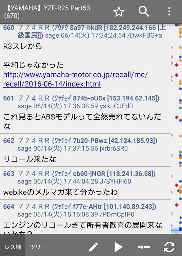 20160614-recall-01.jpg