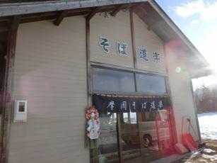 16.01.09 北海道 (20)