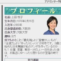 上田悦子アナ