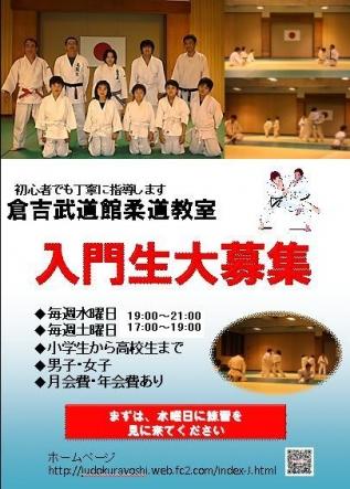 judo-class_Poster01.jpg