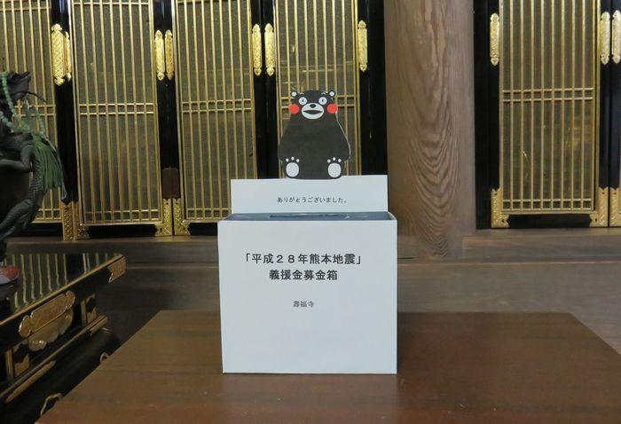 20160610くまモン募金箱