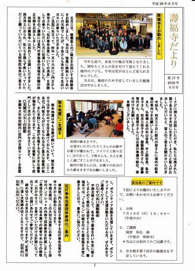 20160620新聞1