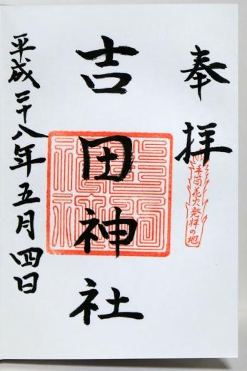 2016 05 吉田神社 03