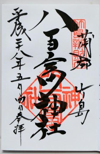 2016 05 竹島 16