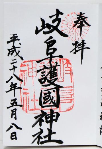 岐阜県護国神社 12