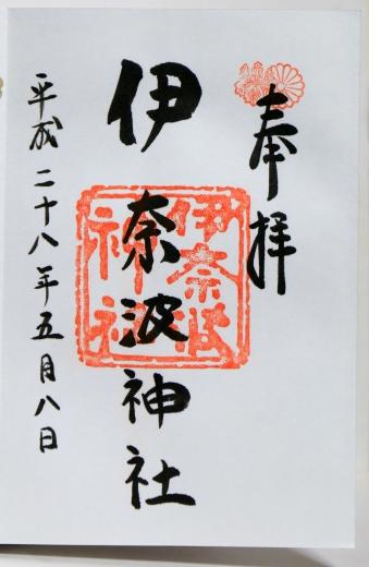 伊奈波神社 07