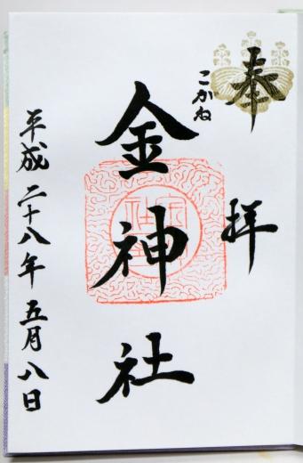金神社 06