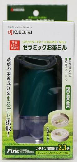 セラミック お茶ミル 04