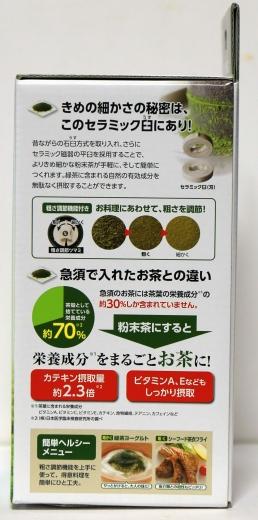 セラミック お茶ミル 05