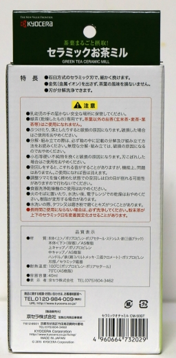 セラミック お茶ミル 01