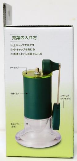 セラミック お茶ミル 02