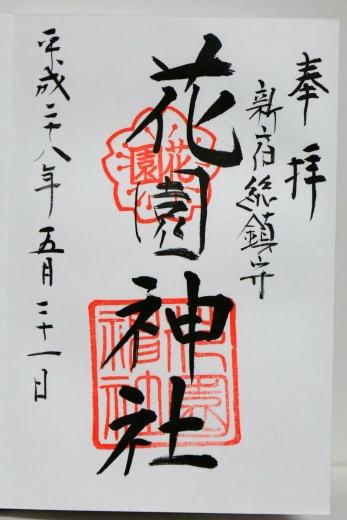 花園神社 04