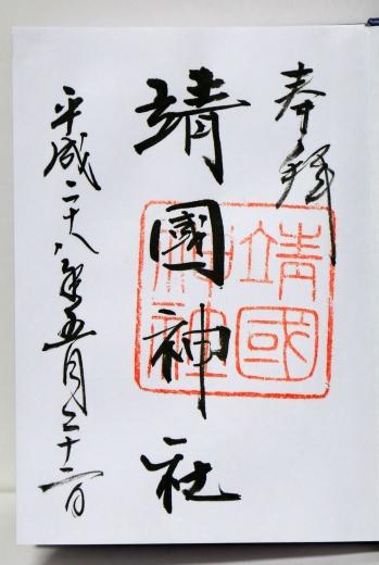 2016 05 靖國神社 01