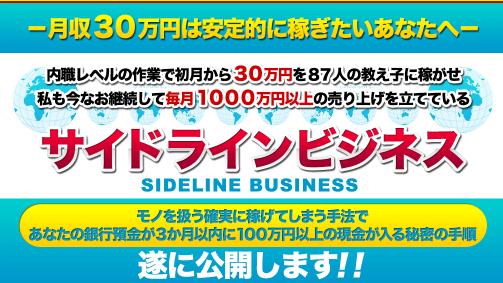 サイドラインビジネス