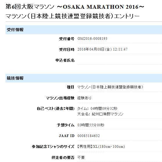 2016大阪マラソンエントリー