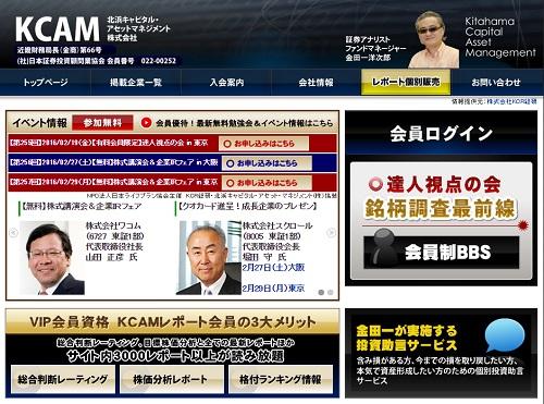 北浜キャピタルアセットマネジメント株式会社