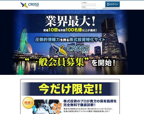 cross (2)