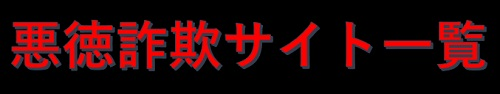 akutokusaito0628.jpg