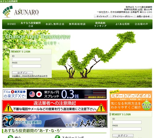 asunaro0328.jpg