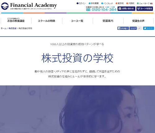 financialacademy0629.jpg