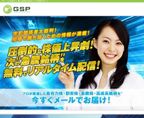 gsp0317.jpg