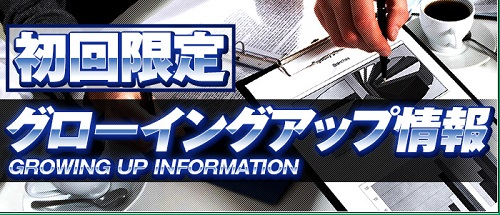 index0513jyouhou.jpg