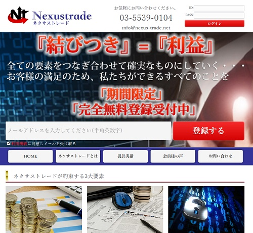 nexustrade0622.jpg