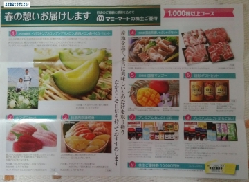 マミーマート 優待案内02 201603