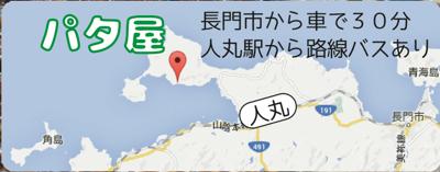 パタ屋地図