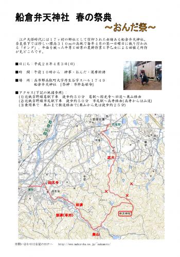 船倉弁天神社地図