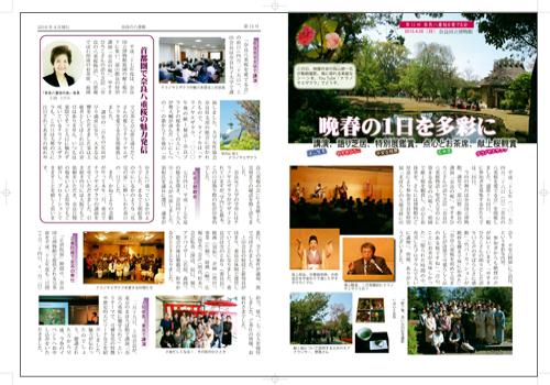 会報15号_2~3ページ