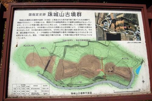 160502珠城山古墳群説明