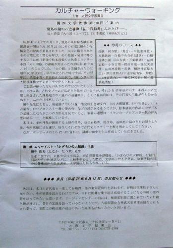 160508大阪文学振興会