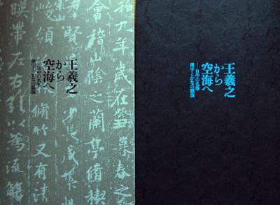 大阪市立美術館図録