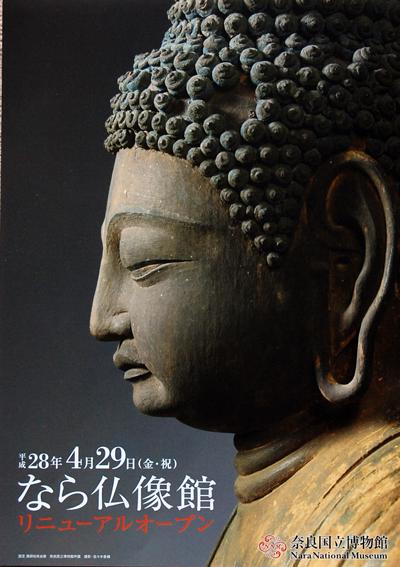 160628なら仏像館チラシ