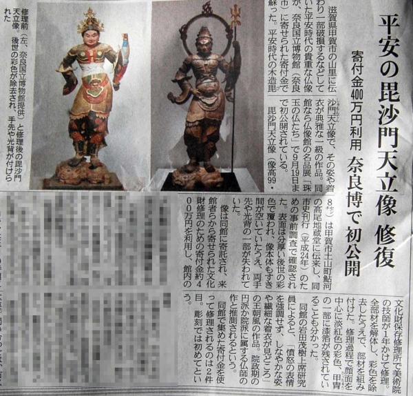 160630産経新聞