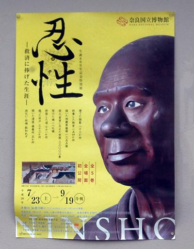 160628忍性展ポスター