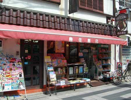 160701豊住書店