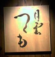 tukumo.png