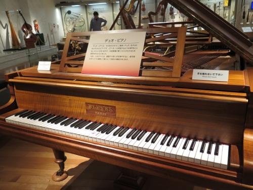 楽器博物館 デュオ・ピアノ